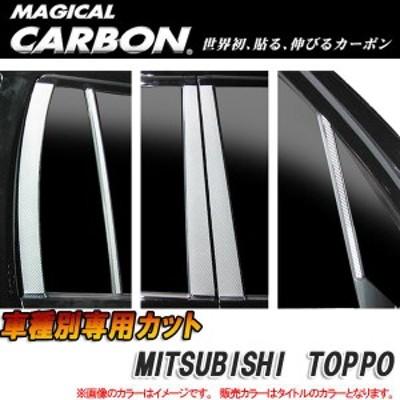 マジカルカーボン カーボンピラー トッポ H82A ブラック/HASEPRO/ハセプロ:CPM-37