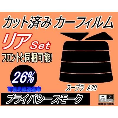 リア (s) スープラ A70 (26%) カット済み カーフィルム JZA70 GA70 MA70 70系 トヨタ