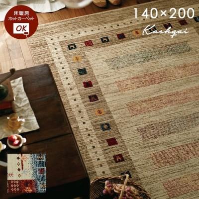 カーペット カシュガイ 140×200 cm ウールマークブレンド モンゴル製 ウィルトン織 送料無料