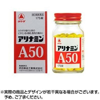 第3類医薬品 アリナミンA50 175錠 ×1個