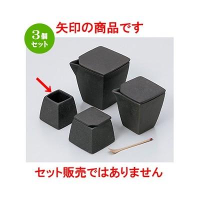 3個セット カスター 和食器 / 黒備前角楊枝入 寸法:4.6 x 4.6 x 4.5cm