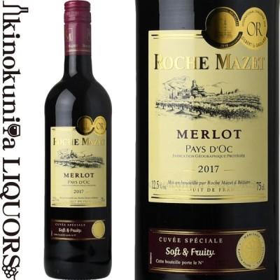 ロシュマゼ メルロー [2019] 赤ワイン フルボディ 750ml フランス ラングドック IGPペイドック Roche Mazet Merlot