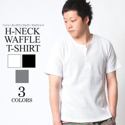 ヘンリーネック Tシャツ メンズ  半袖 サーマルヘンリーネック Tシャツ メンズ 半袖 サーマル ワッフル カットソー 白 黒 アメカジ ストリート系 ファッション