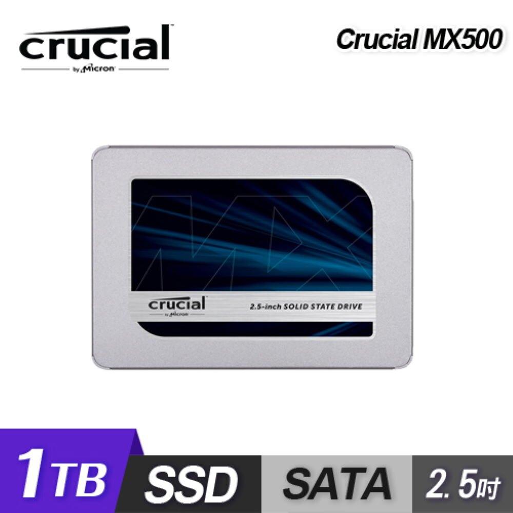 【Micron 美光】Crucial MX500 1TB 2.5吋 SATAⅢ SSD 固態硬碟 [無墊片] 【三井3C】