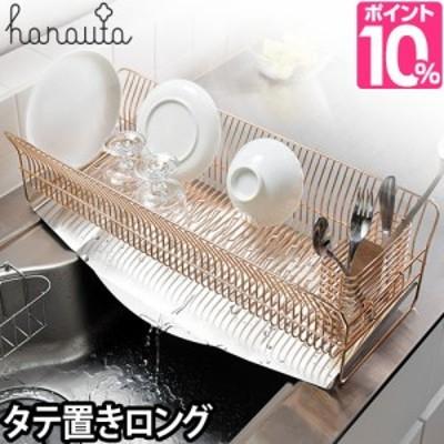 水切りラック レビューでスポンジワイプ3枚セットの特典 hanauta(ハナウタ) ディッシュドレイナー ピンクゴールド ロングタイプ 水切り