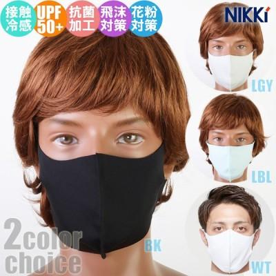 ニッキー 水着素材マスク フェイスカバー 2枚×2色セット NIKKi FIT MASK UPF50+/接触冷感 990-001(パケット便送料無料)