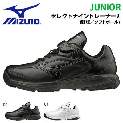 野球 トレーニングシューズ ミズノ MIZUNO ジュニア キッズ 子供 ソフトボール 草野球 軟式 硬式 ゴム底 シューズ 靴 11GT1922 得割12