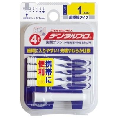 デンタルプロ歯間ブラシI字型4Pサイズ1(SSS) 【 デンタルプロ 】 【 フロス・歯間ブラシ 】