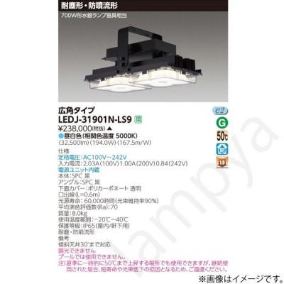 LED高天井用照明 LEDJ31901NLS9(LEDJ-31901N-LS9)東芝ライテック
