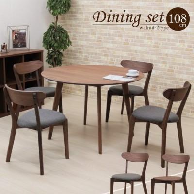 ダイニングテーブルセット 5点セット 108cm 丸テーブル cote108-5-351wn ウォールナット 板座 ファブリック 4人掛け アウトレット お客様組立品 11s-3k