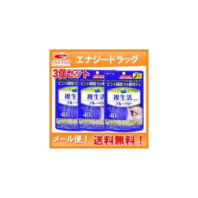 【送料無料!メール便!】【井藤漢方製薬】視生活 ブルーベリー 30粒×3