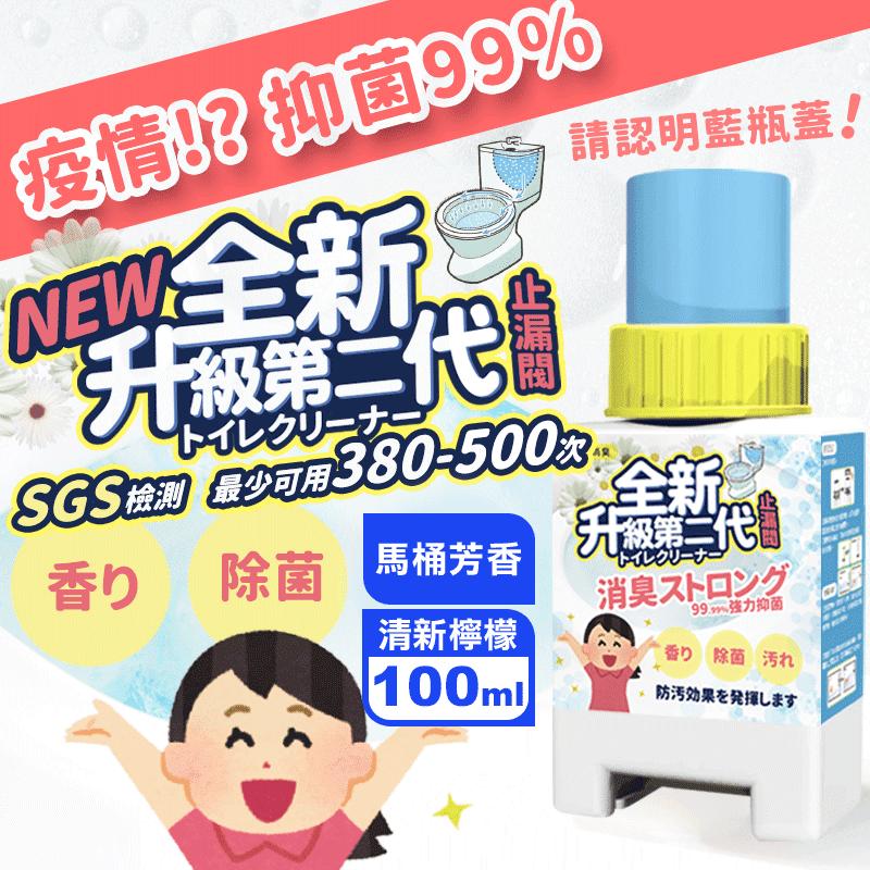 日本銀離子馬桶自動回填酵素芳香抑菌液-清新檸檬