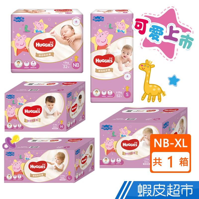 好奇 裸感紙尿褲( 黏貼型) 佩佩豬聯名限定版 NB-XL 箱購 廠商直送 現貨