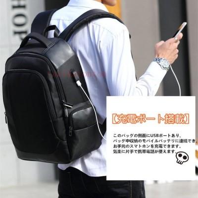 ★幅広い年代層★定番リュックサックバッグ メンズ ビジネス バックパック 旅行出張 多機能 USBポート 大容量 防水 通勤通学 多機能