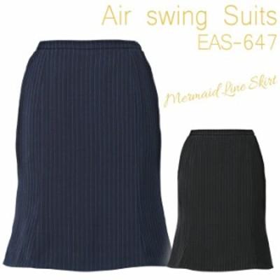 カーシーカシマ KARSEE マーメイドラインスカート カーシー Airswing Suits EAS-647シリーズ オフィスウェア 事務服 制服  レディース ・