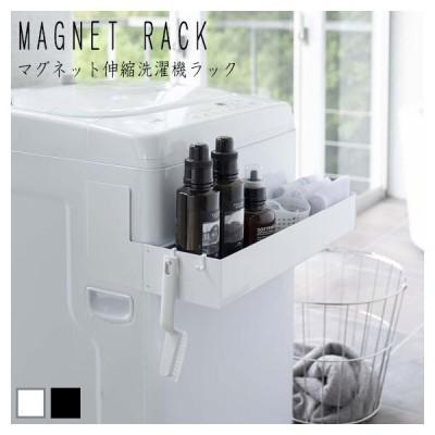 Tower タワー マグネット伸縮洗濯機ラック マグネットで洗濯機の側面から挟み込むだけの簡単取り付けラック