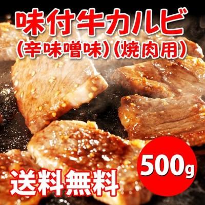 牛肉 焼肉 カルビ 味付牛カルビ(辛味噌味)500g(焼肉用)