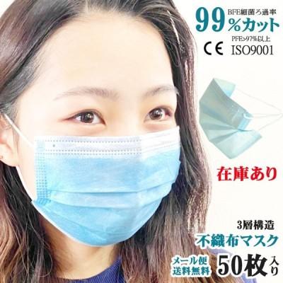 【即納】マスク 在庫あり 50枚 国内発送 大人 箱 使い捨て 3層構造 不織布 ウィルス対策 レギュラーサイズ ウイルス 防塵 花粉 飛沫感染 対策 mask-blue-mail-50