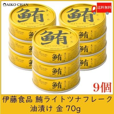 伊藤食品 鮪 ライトツナフレーク 油漬け 金 70g×9個 送料無料