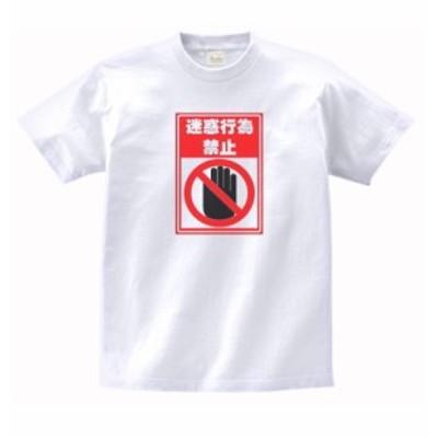 標識 看板 マーク Tシャツ 迷惑行為禁止 白