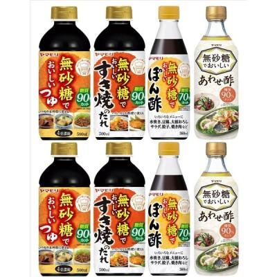 ヤマモリ 無砂糖調味料 8本セット 【セット買い】
