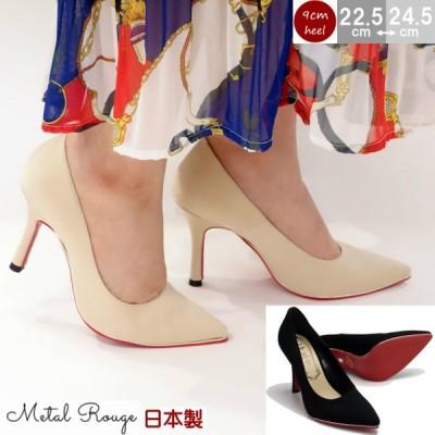 靴 ポイントトゥ合成皮革パンプス Metal Rouge 9cmヒール 日本製 サテン地素材 9002