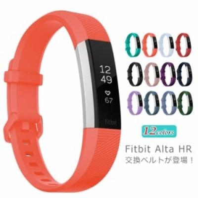 Fitbit Alta HR 腕時計バンド Fitbit Alta / Fitbit Ace ベルト交換 送料無料 フィットビット 交換バンド スマートウォッチ バンド シリ