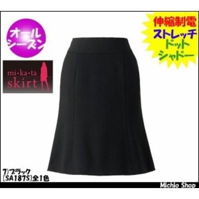 事務服 制服 セレクトステージ(神馬本店)マーメイドスカート[美形スカート] SA187S