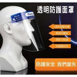 (3個1組) 透明防護面罩 臉部防護 護臉面罩