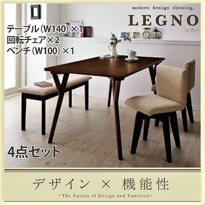 ダイニング 4点セット(テーブル+チェア2+ベンチ1) W140 回転チェア モダンデザイン