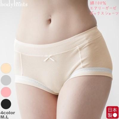 綿100%ショーツ ボックス レース エアリーガーゼ 女性用パンツ ボクサー スタンダード 日本製 日本アトピー協会推薦品