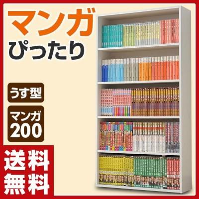 コミック収納ラック5段 CMCR-1160(WH) ホワイト コミックラック 本棚 カラーボックス CDラック DVDラック