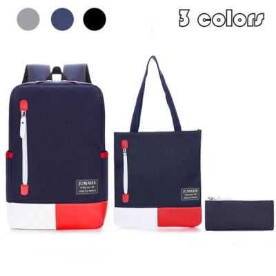 3つセット 多機能 リュックサック バッグ キャリーオンバッグ キャリー ビジネスリュック コンピューターリュック 男女兼用 大容量 軽量 旅行 通学 新作 3色