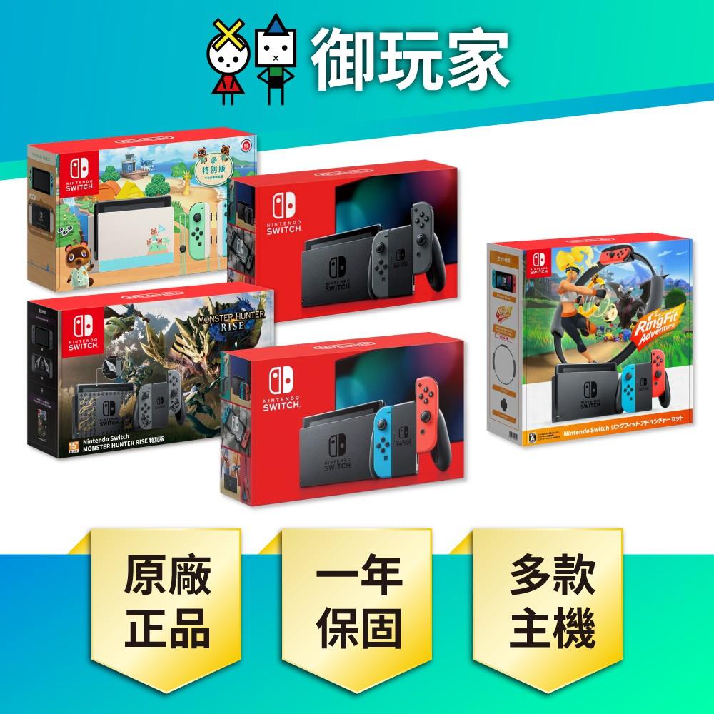 【御玩家】Switch主機同捆組 電力加強版 紅藍 灰黑 主機 動物森友會 任天堂 主機組合 現貨