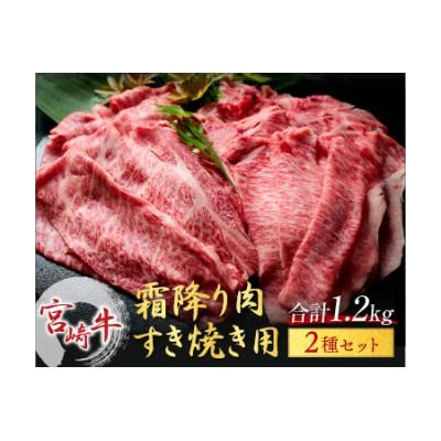 CK2 宮崎牛『霜降り肉すき焼き用2種セット』合計1.2kg