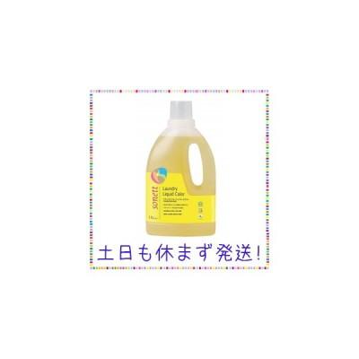 ソネット SONETT 洗濯用洗剤 色柄物用 オーガニック 7種のハーブ ナチュラルウォッシュリキッドカラー 1.5L