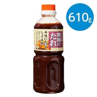 焼肉のたれ/辛味にんにく、しょうゆ味(610g)
