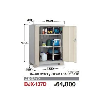 【メーカーシステム障害 10/18以降順次対応】イナバ物置 アイビーストッカー BJX-137D ドア型収納庫 全面棚タイプ [♪▲]