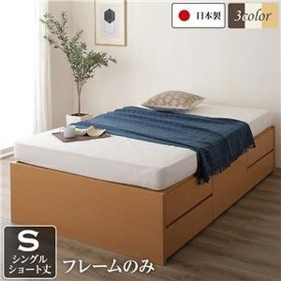 ヘッドレス 頑丈ボックス収納 ベッド ショート丈 シングル (フレームのみ) ナチュラル 日本製 引き出し5杯【代引不可】