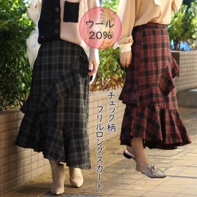 【半額セール/在庫限り売り尽くし】ロングスカート フリルスカート チェック柄 アシンメトリー マーメイド レディース 裏地付き 韓国ファッション かわいい
