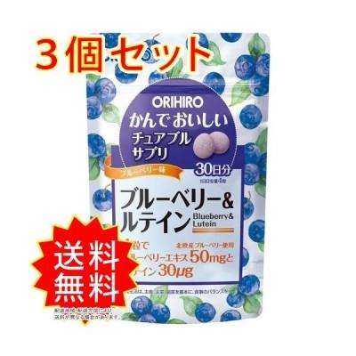 3個セット オリヒロ かんでおいしいチュアブルサプリ ブルーベリー&ルテイン サプリメント まとめ買い 送料無料