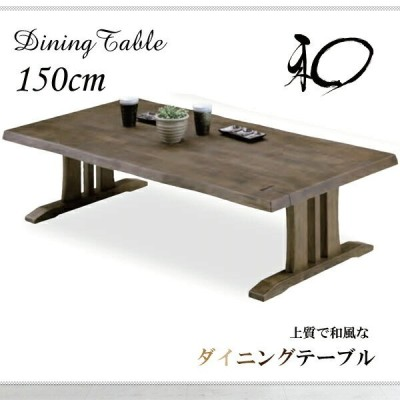 和風 和モダン 座卓 ローテーブル 幅150cm ちゃぶ台 高さ41cm 長方形 3人用 3人掛け ラバーウッド無垢 和風テーブル 木製 鋸 鋸目浮造り仕上げ 選べる ナチュ…