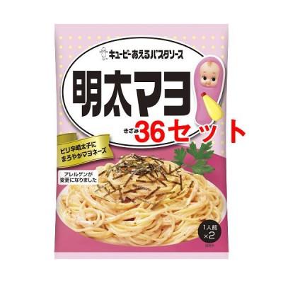 あえるパスタソース 明太マヨ ( 1人前*2袋入*36セット )/ あえるパスタソース