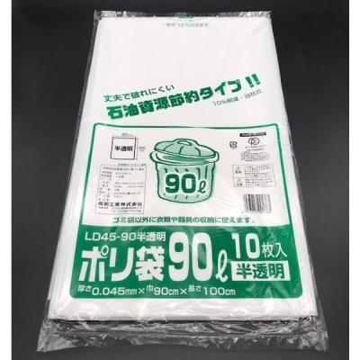 ごみ袋 90L 厚さ 0.045 ポリ袋 90L 半透明 10枚入 LD45-90