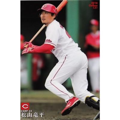 131 【松山竜平/広島東洋カープ】カルビー 2016プロ野球チップス第2弾 レギュラー