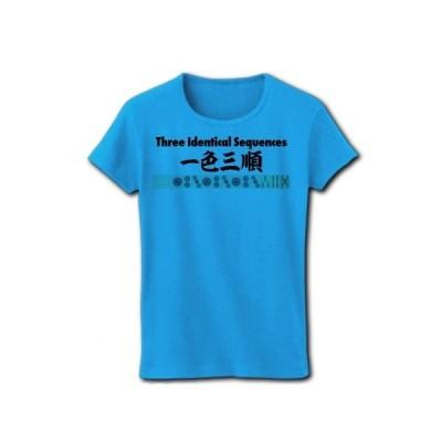 麻雀の役 一色三順-Three Identical Sequences- リブクルーネックTシャツ(ターコイズ)
