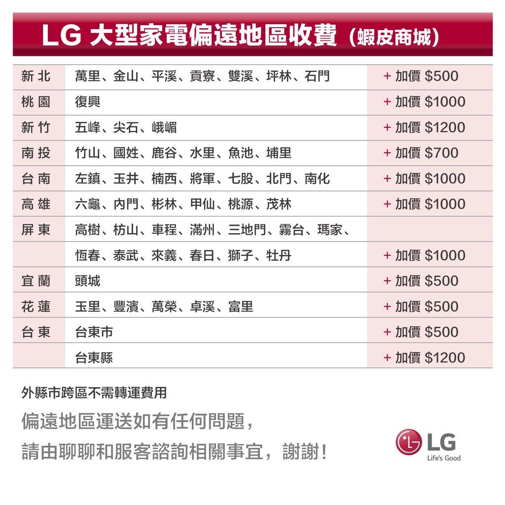LG樂金 大型家電偏遠地區收費-施工時間, 以安裝人員約定時間為主,購買家電的服務不另作選購