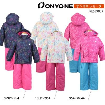 ONYONE RESEEDA(オンヨネ レセーダ) RES59007 キッズ スキーウェア 上下セット 90cm 雪遊び サイズ調整付き