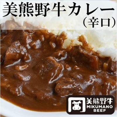 美熊野牛レトルトカレー 辛口 6個セット お中元 のし対応可