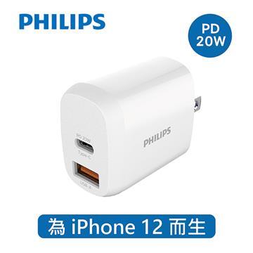 飛利浦PHILIPS 20W 2port PD充電器(DLP4326C)